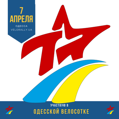 Odessa Velosotka 2018